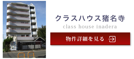クラスハウス猪名寺詳細へ