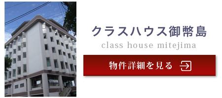 クラスハウス御幣島詳細へ